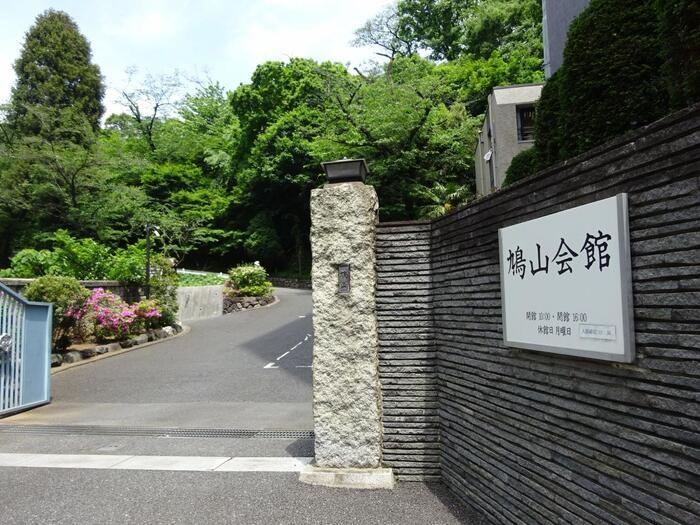 鳩山家が当地に居を構えたのは、明治24(1891)年。関東大震災の翌年の1924年に完成した屋敷は、発足当初の自由民主党(元自由党)の重要な会合など、数々の史上有名な政治舞台となったことで知られています。  現在は、1995年の大修復工事を経て、一部改修があるものの、往時そのままに復元され、「鳩山会館」として一般公開されています。【音羽通りに面する「鳩山会館」の入口】