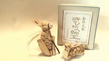 栃木県鹿沼地方に伝わる「きびがら細工」。きびというほうき草を使って作る玩具です。  鹿沼箒の職人さんが、仕事の合間に作り始めたものです。ほうきに使うことができないきびを使い、高度な技術でさまざまな動物のかたちを作り上げています。飾り馬や亀、十二支などが人気です。