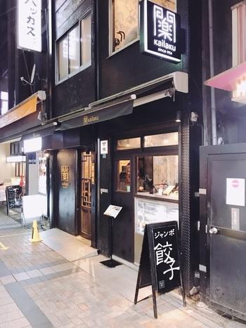 餃子好きの方は、ぜひ一度足を運んでみていただきたいのが、こちら。1954年創業の、老舗の中華料理店「開楽 本店」です。  名物は、大きな「ジャンボ餃子」。これから下のほうでご紹介する「東亭(あずまてい)」も美味しいジャンボ餃子で有名ですが、実は「東亭」は現状、火・金のみの営業・・。  それゆえ、池袋エリアで気軽におすすめできるNO.1のジャンボ餃子は「開楽 本店」なのです。  ※江古田駅まで足をのばせば、休日も営業している餃子の有名店、山東餃子本舗 (サントウギョウザホンポ)の利用も可能◎