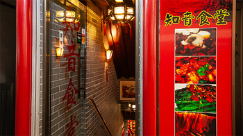 本場の中華、四川料理をいただくなら、多くの中国人の方も通う「知音食堂」へ。  お店があるのは池袋北口から1分ほどで、西口から歩いても約3分くらいの場所。そのように駅チカなのに、ちょっと路地裏にある為見過ごす方が多い・・・そして地下にあるという、非日常感満載のお店。