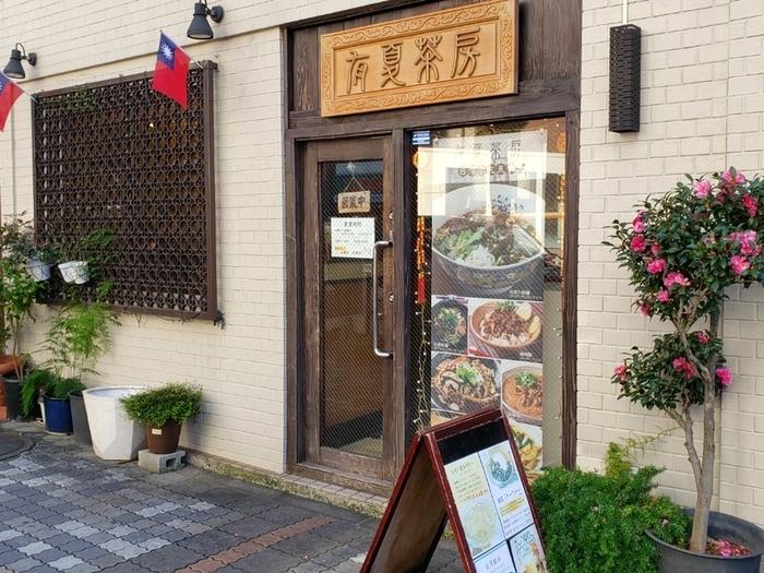 心ときめく台湾料理をいただくなら、少し歩いて「有夏茶房(ゆうかちゃぼう)」でご飯をたべませんか。要町駅が最寄りのお店ですが、池袋駅西口から10分ほど歩くだけで到着できます。  2017年9月にリニューアルし、本場の味を楽しめるとして話題に。それもそのはず、台湾出身のご夫婦が営んでいるんですよ。