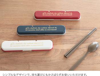 カトラリーは、ケースに入れて持ち運べるお箸とスプーンのセットをチョイス。シンプルでスマートなデザインだから、ピクニックはもちろんいろいろな場面で使えそうです。
