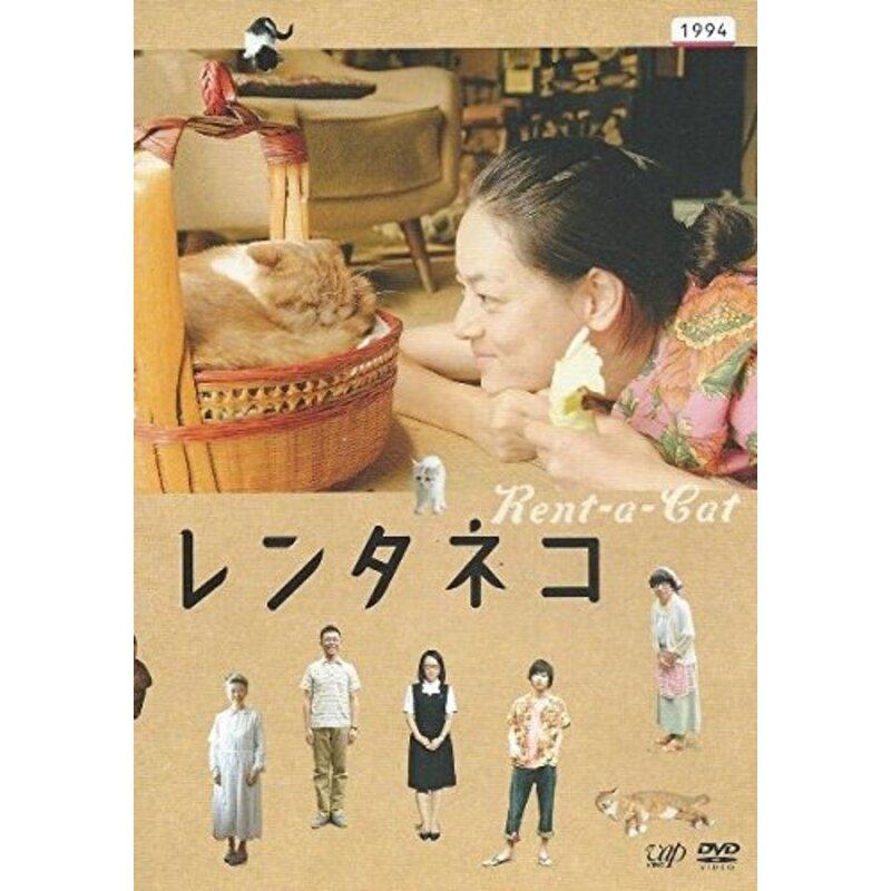 レンタネコ [Blu-ray]