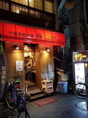 もう一軒、激辛好きの方におすすめの中華屋さんが、「中国家庭料理 楊 2号店」。  東京芸術劇場のすぐ近く(やや丸井側)、狭い路地に面したところにあります。ドラマ「孤独のグルメ」で取り上げられたことで、一躍有名店に。  店内はテーブル席とカウンターで、やや狭め。タイミングよければ並ばずに入れますが、行列ができることもしばしば。  (お一人様でそんな場合、行列をあきらめて、近くの「蒙古タンメン中本 西池袋店」で激辛のラーメンをすするという手も・・)