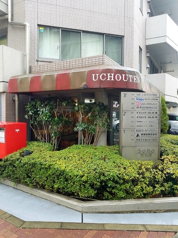 池袋から雑司が谷駅方面へ歩いたところにあるのが、池袋グルメではずせない洋食店「ウチョウテン(UCHOUTEN)」。  すこし古びた佇まいに、え?と思われるかもしれませんが、このお店は、池袋屈指のハンバーグ人気店。  日本ハンバーグ協会という、ハンバーグ通たちが選ぶ第1回ハンバーググランプリ(2015年)で日本一となる「金賞バーグ」を獲得したことがあるお店なんですよ。