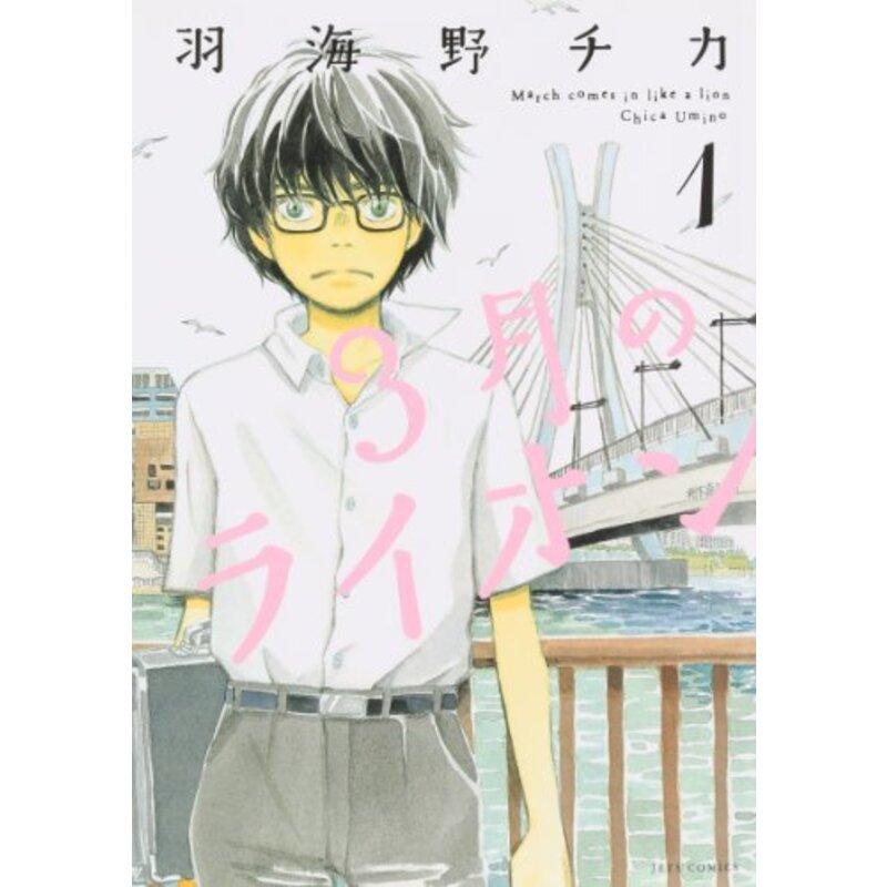 3月のライオン (1) (ヤングアニマルコミックス)