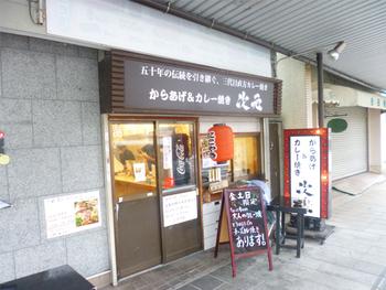 JR直方駅のすぐそばにあります。50年の伝統があるお店です。唐揚げもやたこ焼きなど軽食も買うことができます。直方は元炭鉱と町として栄えました。