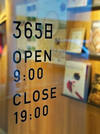 その名の通り、365日、毎日オープンしているパン屋さん「365日」。