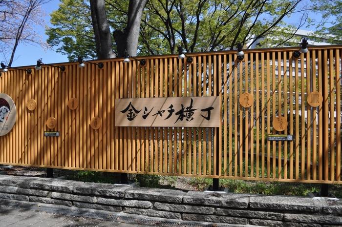 「金シャチ横丁」は、名古屋城下にて名古屋尾張の美味しい食べ物を楽しむことのできるスポットです。名古屋の新しい遊ぶ名所として話題となっており、名古屋城の雰囲気は出しつつもおしゃれな造りに年齢問わず楽しむことができます。  2つのエリアに分かれており、「義直ゾーン」では大正時代から続く味噌煮込みうどんなど、名古屋の伝統的なグルメを堪能できます。「宗春ゾーン」では進化したあんかけパスタなど、名古屋に新しい風を吹き込むグルメがずらっと並びます。パレードなどのイベントや人力車など、アクテビティも充実している新しい遊ぶスポットです。