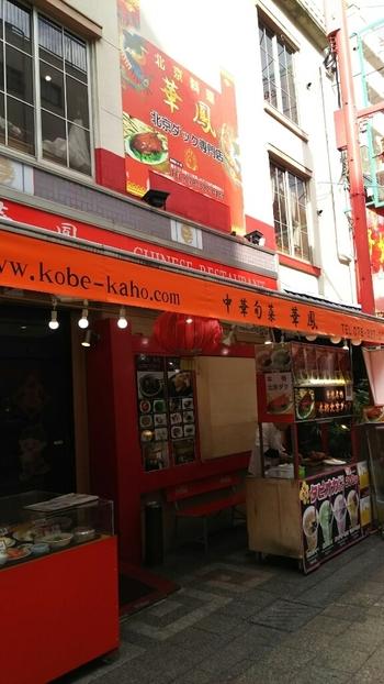 高級料理として有名な北京ダック。その北京ダックを気軽に楽しめる北京ダック専門店が「中華旬彩 華鳳」です。