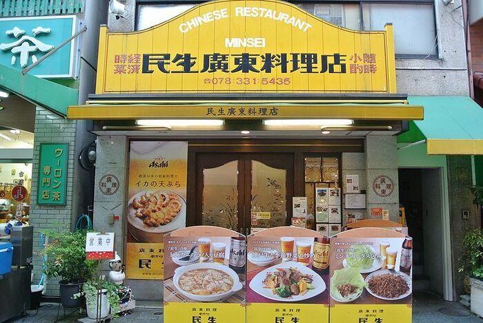昭和35年創業で、南京町では最も古い広東料理店。料理のクオリティでも中華街一だとの呼び声も高い人気店です。