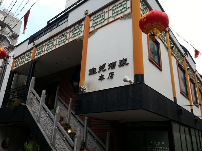 多くの人で賑わう南京町も、裏路地へ入ると人通りが少なく落ち着いた雰囲気。そんな裏路地に佇む名店が「雅苑酒家」です。