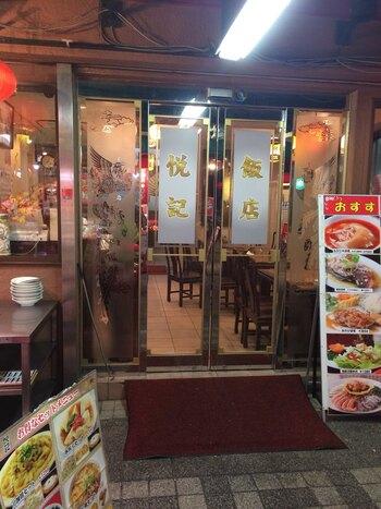 食べ放題のお店があまり無い南京町。食べ放題のコースがあっても夜だけ、というお店も。そんな中で、珍しくランチもディナーも食べ放題ができるのが「悦記」です。