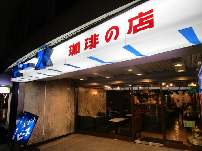 新宿駅西口より徒歩約3分、新宿ハルクの1階にある「ピース」。看板の色合いや店名のフォントまでレトロな雰囲気が漂う純喫茶。駅からも近いので、ついつい通ってしまうお店です。