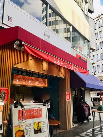 「南京町でしか味わえないスイーツを作りたい」という思いから生まれた、杏仁豆腐でもプリンでもない新感覚スイーツ・生杏仁プリン。「神戸MILK」という店名のとおり、神戸の六甲山麓の牛乳を使用しています。