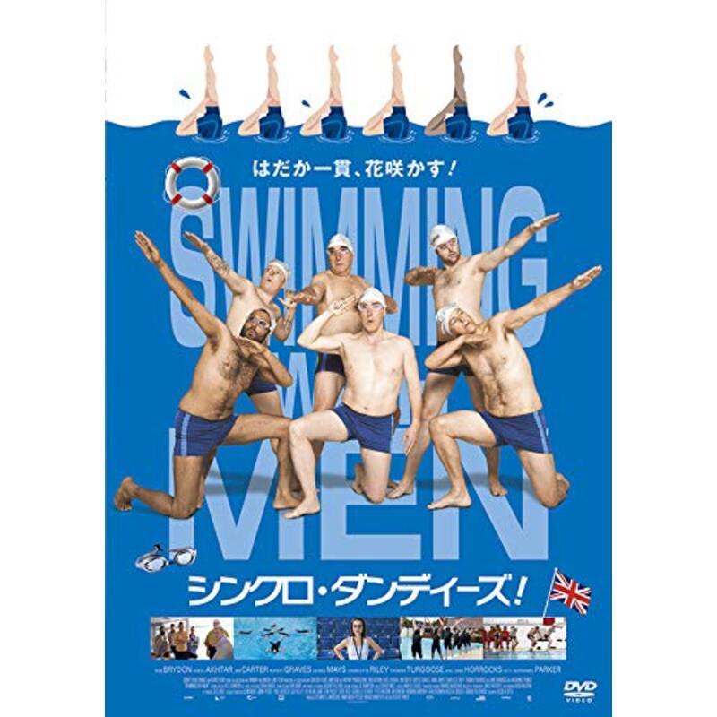 シンクロ・ダンディーズ! [DVD]