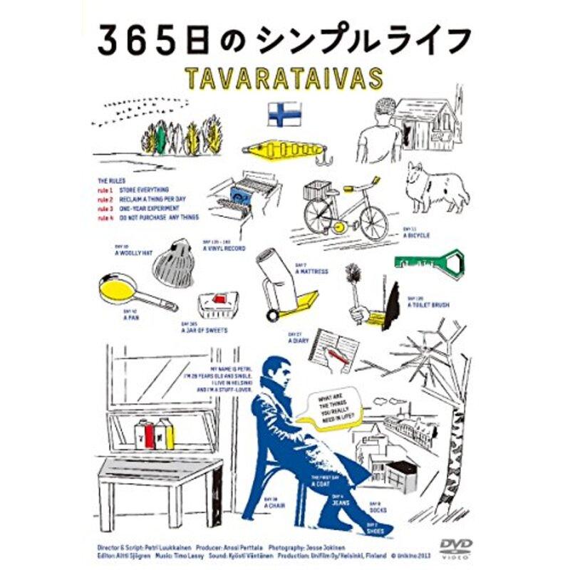 365日のシンプルライフ [DVD]