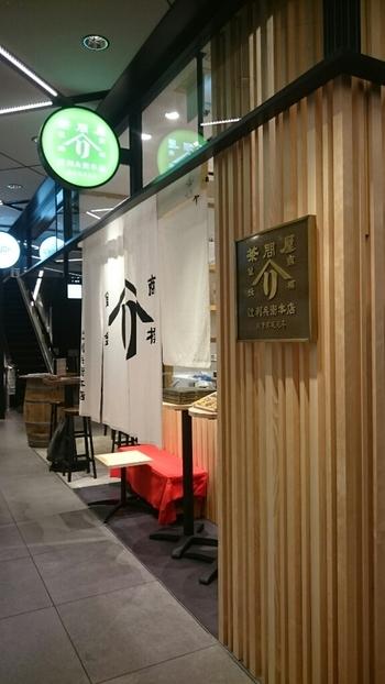 京都・宇治で1860年から続くお茶専門店「辻利兵衛」。焼き菓子やパフェなど、和洋さまざまなお茶スイーツがいただけますが、その視点が東急プラザ銀座にもあります。