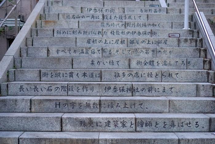伊香保温泉のシンボル「石段」は、伊香保が温泉地として始まった約400年前に作られました。1980年に改修し、美しいみかげ石が敷かれています。石段は全部で365段あり、石段をのぼると見えてくる歌人・与謝野晶子の詩も、ぜひ読んでみてくださいね。