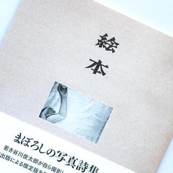 こちらは東京・中目黒にあるセレクト書店「COWBOOKS」のオンラインショップです。「暮しの手帖」の元編集長としても有名な松浦弥太郎さんと「....... RESEARCH」を主宰する小林節正さんのふたりが2002年に始めた書店です。  当時、松浦弥太郎さんがアメリカで集めた古書を、求める人たちの手に渡るようにと始められました。