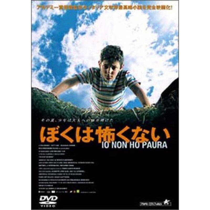 ぼくは怖くない [DVD]