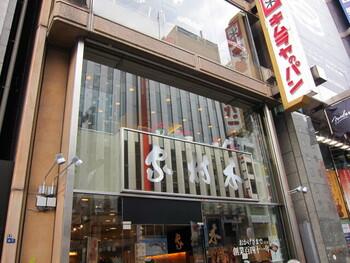 続いては銀座木村家ビルの3階にある洋食店「グリル木村家」です。ご存知の通り、銀座木村家は日本で最も古いパン屋さんと言われている名店です。