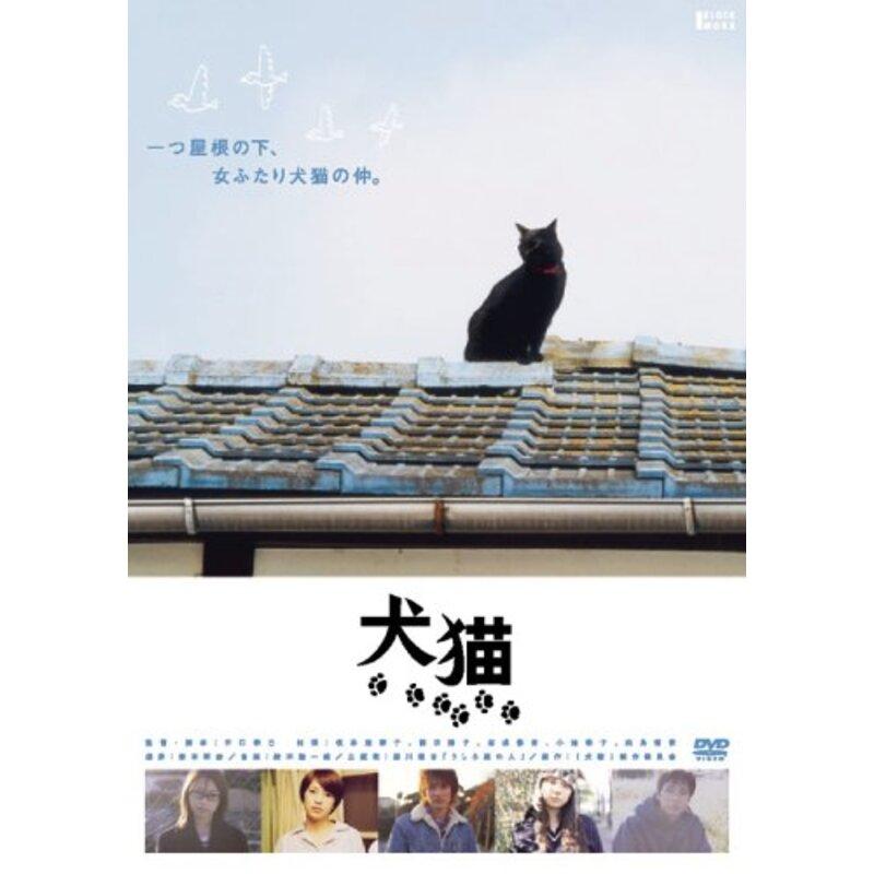 犬猫 [DVD]