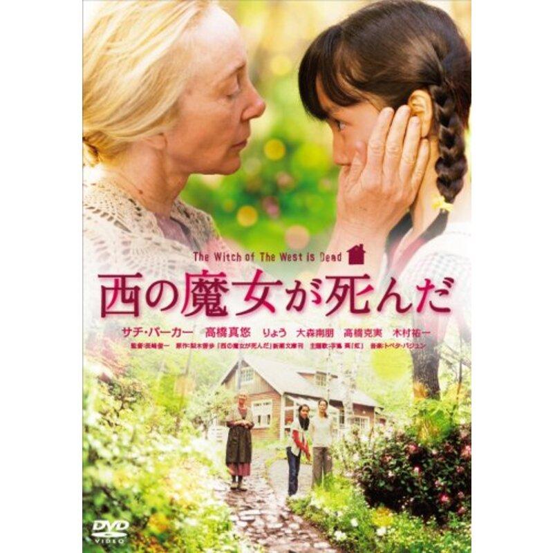 西の魔女が死んだ [DVD]