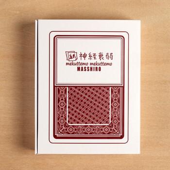 ただ真っ白なだけではなく、カードをめくると紙の名前や色名、重さが書かれているのがユニーク!手触りも楽しめる他にはないカードゲームです。