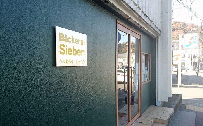 大船駅から少し歩いた場所にある、お洒落な外観が目を引く「Backerei Sieben(ベッカライ ジーベン)」。ドイツで修業をしたプロが経営されていて、こちらのパンを目的に大船駅まで訪れる方も多いそう。