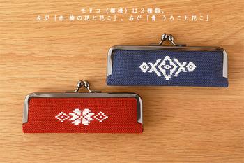 「津軽こぎん刺し」は、青森県の津軽地方に伝わる伝統的な刺繍の技法です。津軽の農民たちが保湿と補強を目的に、衣服の麻に木綿糸で刺し子をしたのが起源とされています。麻布の風合いと、独特の模様が味があります。