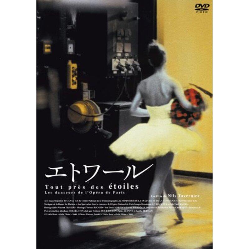 エトワール [DVD]