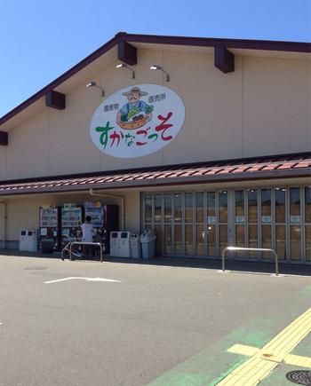 荒崎公園から少し街に戻ったところにある「すかなごっそ」は、農産物の直売所です。朝早くから地元の方が多く訪れる人気の直売所でおいしものを探してみましょう。