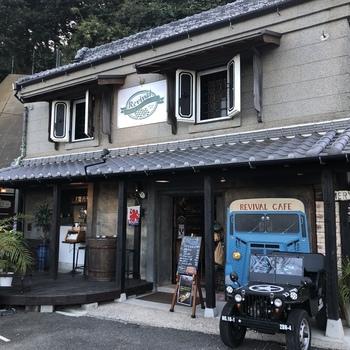 充麦と同じ国道沿いにある「Revival CAFE(リバイバルカフェ)」は、蔵をリノベーションしたおしゃれなお店。入り口に並んだクラシックカーのレトロな雰囲気もステキです。