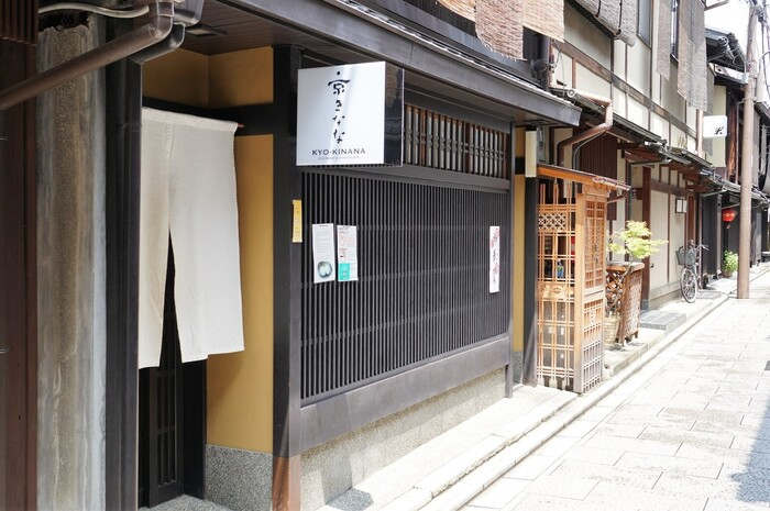 京都で知らない人はいない甘味の名店が、「祇園きなな本店」です。きなこアイスの専門店で、観光客だけでなく地元のファンでいつも賑やか。京阪本線祇園四条駅から徒歩約5分です。