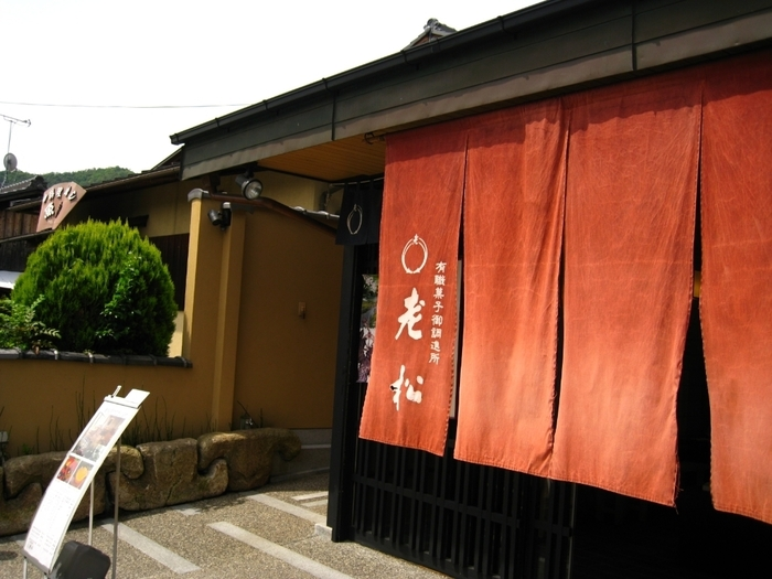 京都嵐山の有名老舗和菓子店が「老松嵐山店」。伝統と格式の赤い暖簾が目印です。JR嵯峨嵐山駅から約10分歩きます。