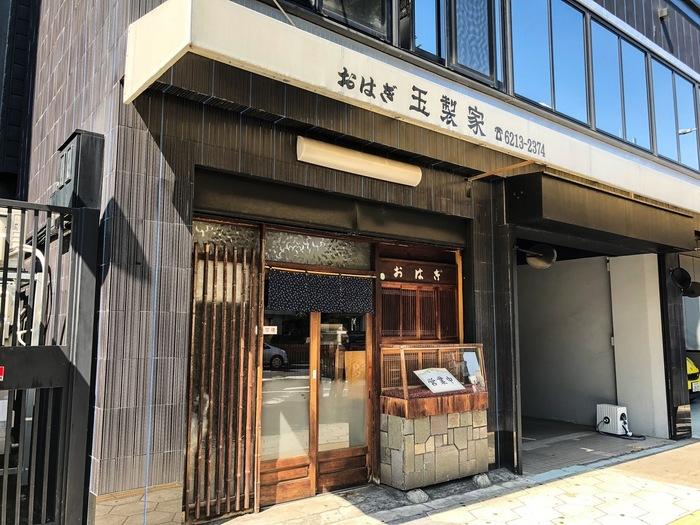 地下鉄千日前線・堺筋線の日本橋駅(なんばウォーク)の B28出口すぐにあり、お土産の購入もしやすい「玉製家 (ぎょくせいや)」。明治32年創業のおはぎの老舗では、粒あん、こしあん、きな粉の3種類が販売されています。