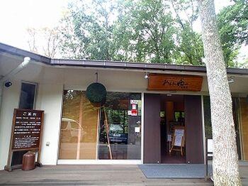お隣にある「おんりーゆー」は森の中で開放感のある露天風呂に入れる日帰り入浴施設。宿泊も可能なので、パカブと一緒にゆったりとしたひとときを過ごしてみませんか?