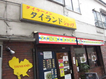 錦糸町から徒歩3分ほどの距離にあるこちらのお店は、タイの食品を扱うスーパーとタイレストランが一体となったユニークなお店です。日本にいるタイの人たちも多く訪れるということを見ても、本場の味を楽しめる場であることは間違いありません。
