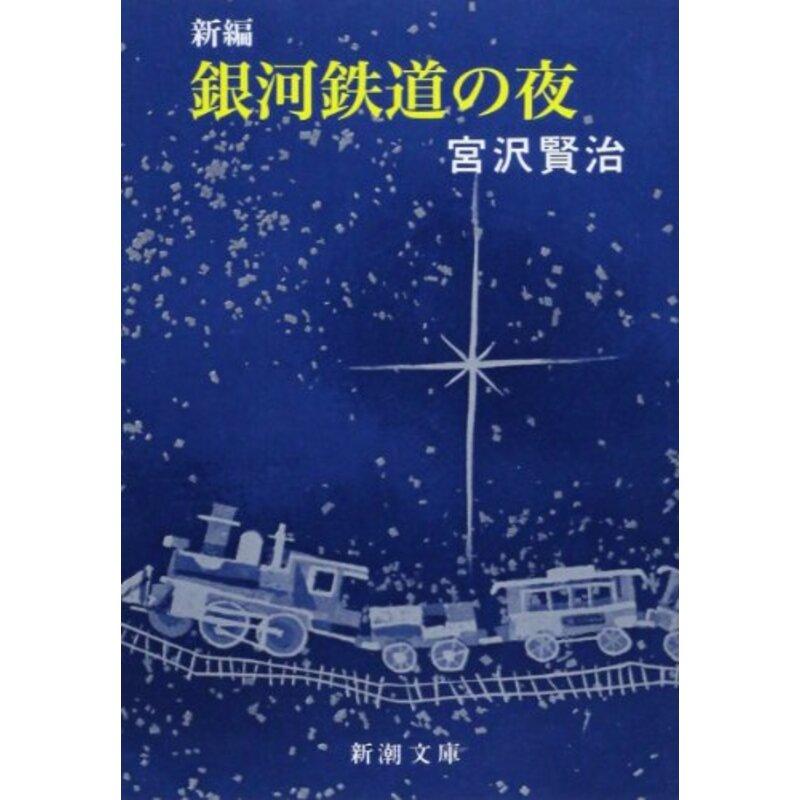 新編 銀河鉄道の夜 (新潮文庫)