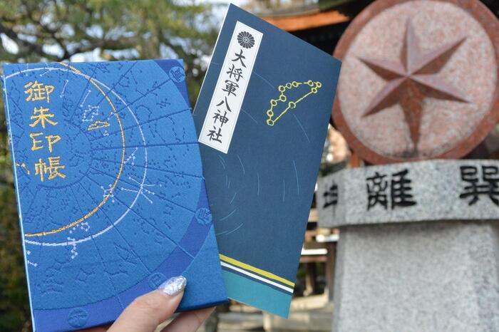 大将軍八神社は、北野天満宮のすぐ近くにあり、方位の神様が祀られています。方除けのパワースポットとして人気です。御朱印帳は、星座をモチーフにしたおしゃれなデザイン。若い女性にとても人気なんです。