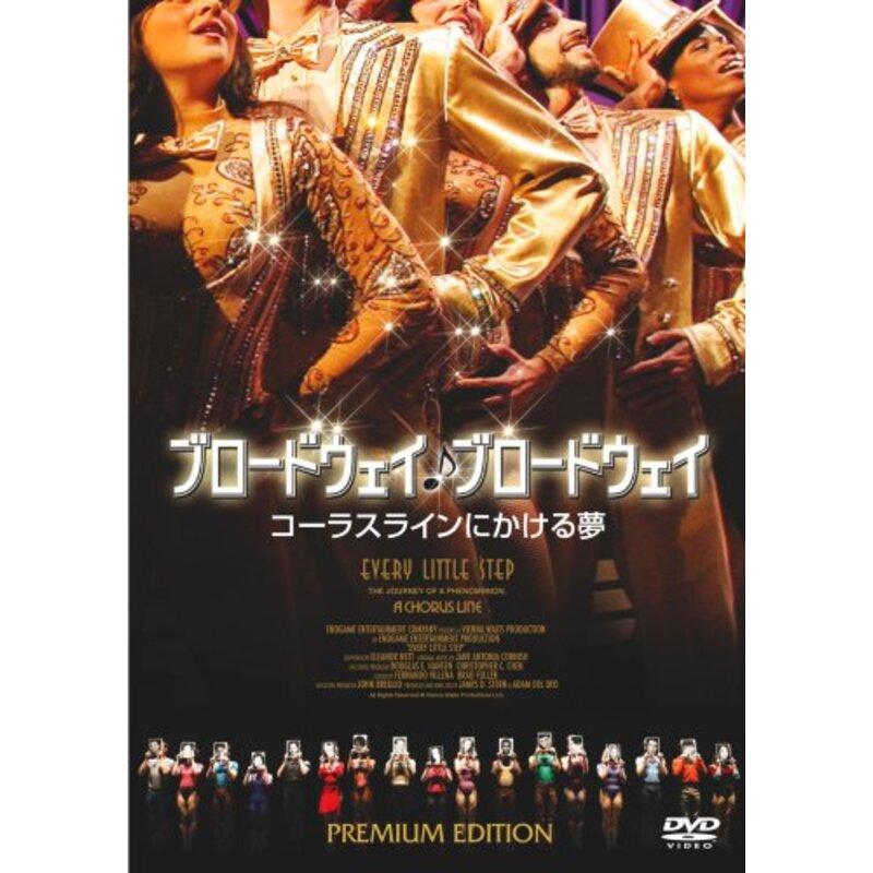 ブロードウェイ♪ブロードウェイ コーラスラインにかける夢 (プレミアムエディション 2枚組) [DVD]