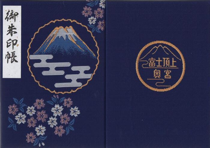 富士山頂にある富士山本宮浅間大社奥宮。富士登山で山頂まで登った人しか手に入れられない貴重な御朱印帳です。桜と富士山があしらわれた美しいデザインです。