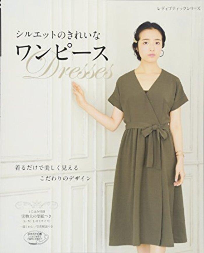 シルエットのきれいなワンピース (レディブティックシリーズno.4366)