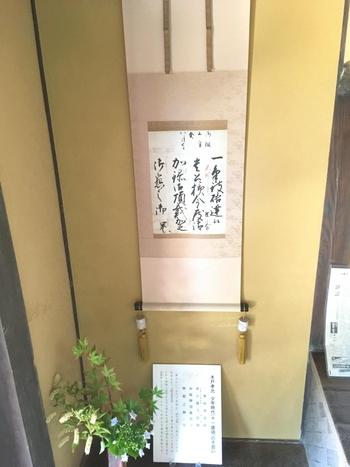 木戸孝允の旧宅の二階部分には、彼が幼少期に作った掛軸が展示されています。