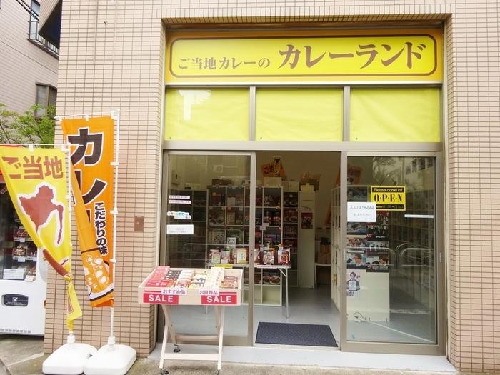 カレー好きの方におすすめなのが、西浅草にある「Curry Land(カレーランド)」。日本全国のご当地レトルトカレーを1900種類も食べたオーナー夫妻が営む、日本で唯一のご当地レトルトカレー専門店です。