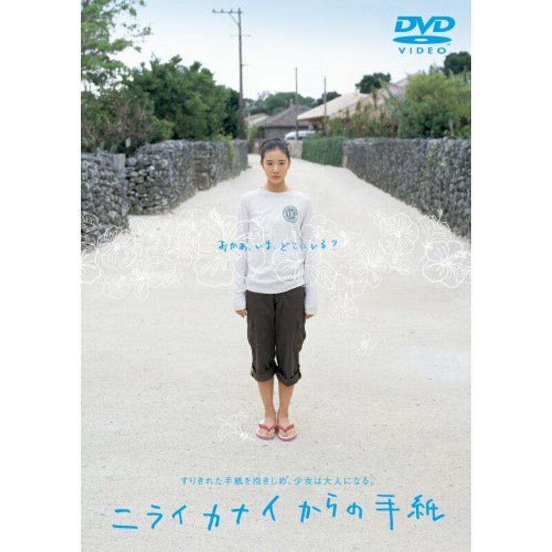 ニライカナイからの手紙 [DVD]
