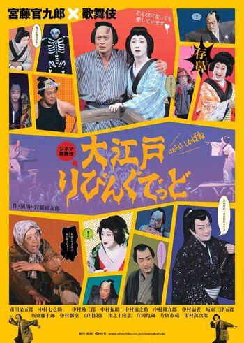 映画館で上映するスタイルの「シネマ歌舞伎」も、大きなスクリーンで歌舞伎の迫力を満喫できるので、歌舞伎初心者におすすめです。過去の名作や人気の演目が見やすい構図でしっかり撮影されており、気楽に楽しむことができます。 「劇場での観劇」はちょっと敷居が高く感じられる方も、映画を観に行く感覚で歌舞伎に触れられるのは嬉しいですよね♪  画像/過去の上映作品