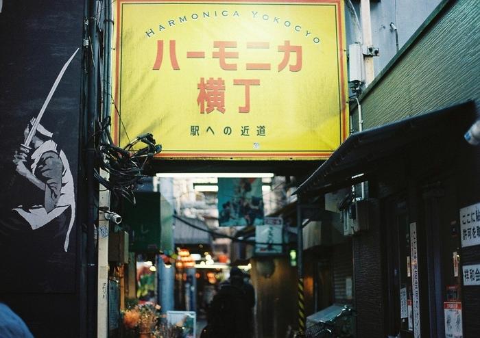 ナオミに誘われ、麻子と青自が一緒にごはんを食べるのが「ハーモニカ横丁」。この黄色の看板が目印です。