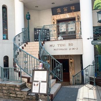元町にある「霧笛楼(むてきろう)」は、1981年(昭和56年)開業のフレンチレストラン。開港後に賑わった港崎町遊郭の料亭「岩亀楼(がんきろう)」をイメージしていて、洋館のような外観を始め、店内にも当時の世界観を感じられるようにこだわっています。
